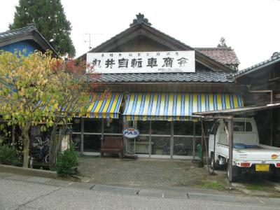 丸井自転車商会