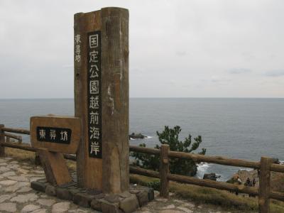 国定公園 越前海岸 東尋坊