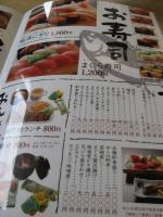メニューお寿司,一品料理等