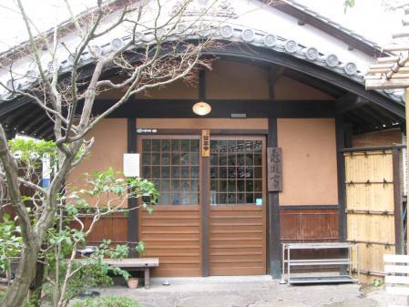 亀遊亭入り口