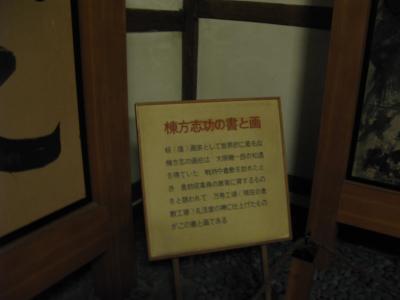 棟方志功氏、書と画の説明文