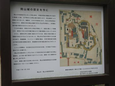 岡山城説明