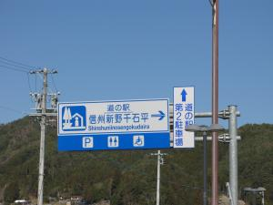 道の駅 信州新野千石平