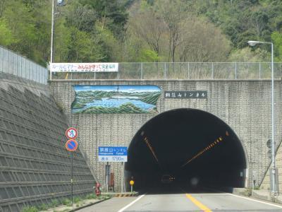 施護山トンネル