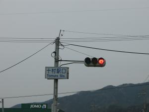 十村(トムラ)駅口