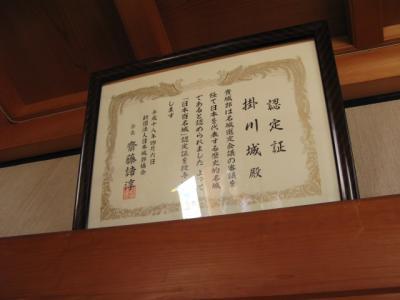 日本百名城認定証