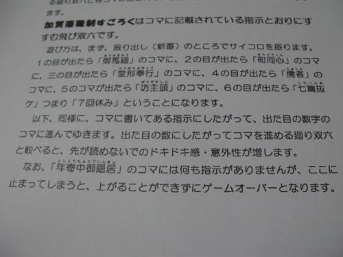 加賀藩職制双六説明