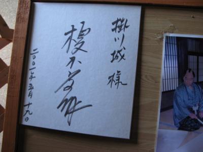 榎木孝明さんサイン