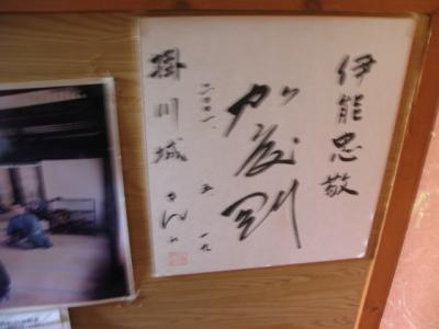 加藤剛さんサイン