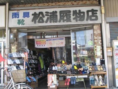 松浦履物店さん