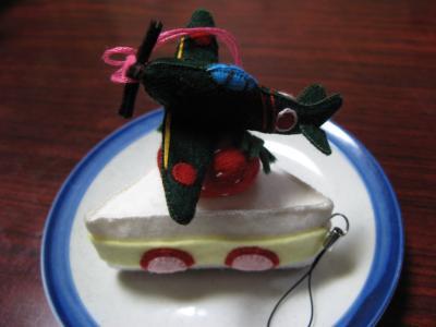 ショートケーキと紫電改