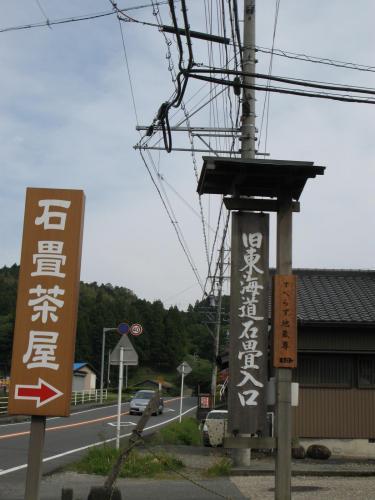 旧東海道石畳入り口