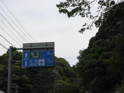 空港の案内標識