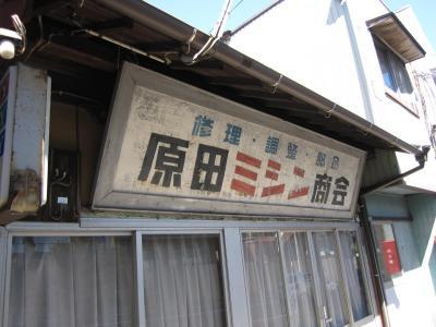 原田ミシン商会