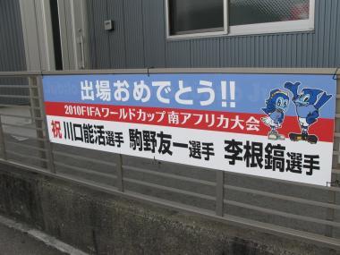 Wカップ出場おめでとう!!