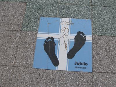 勝矢の足型