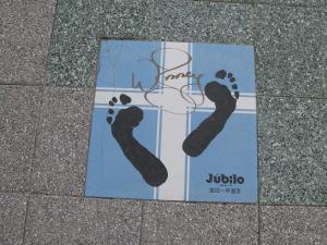 渡辺一平選手の足型