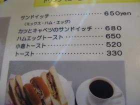 小倉トーストもあるよ
