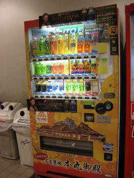 名古屋城自販機
