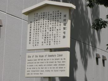 川村瑞賢宅跡