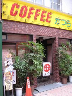 COFFEEかつら
