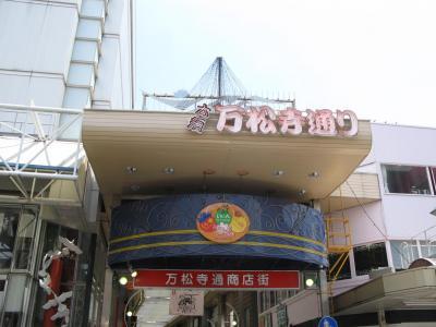 大須 万松寺通り
