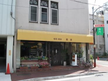 喫茶・軽食 高原