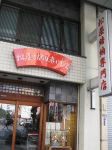 松屋結納店