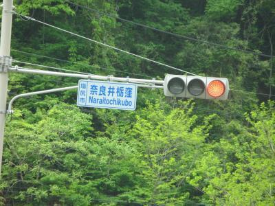 奈良井栃窪