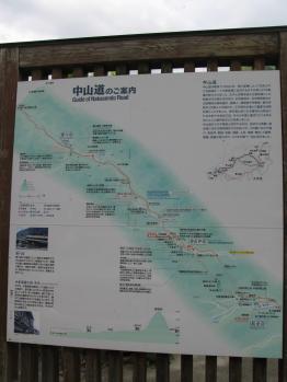 中山道 案内図