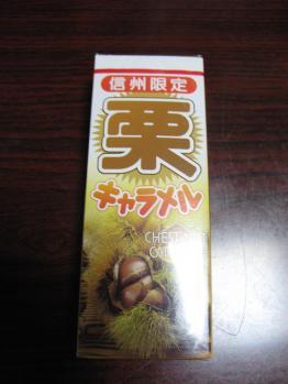 栗キャラメル