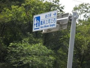 道の駅『鳳来三河三国』