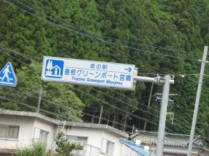 道の駅『豊根グリーンポート宮嶋』
