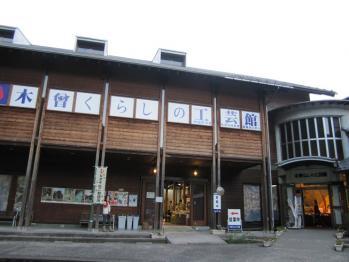 道の駅『木曽ならかわ』木曽くらしの工芸館