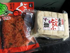 手巻きこも豆腐と くいごのみ