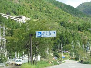 道の駅『白川郷』