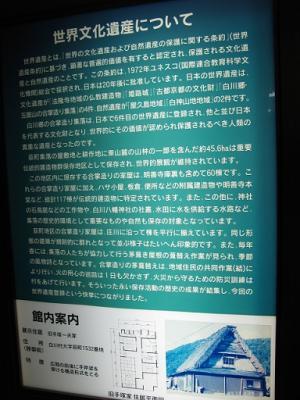 道の駅『白川郷』合掌造りミュージアム