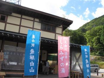 道の駅『飛騨白山』