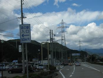 道の駅『アルプ飛騨古川』