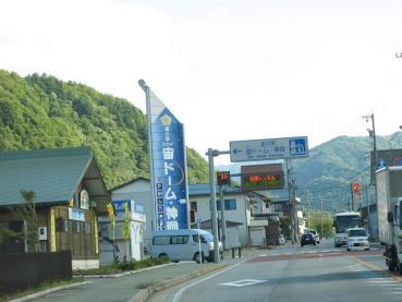 道の駅『宙(スカイ)ドーム・神岡