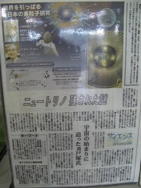 ニュートリノに関する新聞
