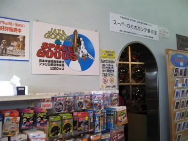 スーパーカミオカンデ展示室