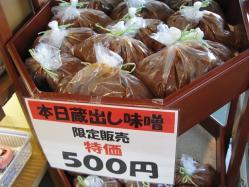 蔵出し味噌500円