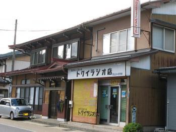 トクイラジオ店