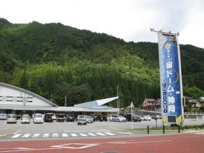 道の駅『宙(スカイ)ドーム・神岡』