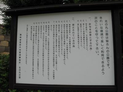 北の丸公園注意書