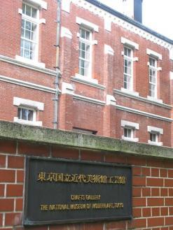 東京近代美術館工芸館