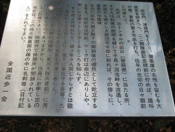 近衛歩兵第一聨(連)隊跡