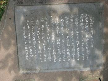 近衛歩兵第二聨(連)隊跡