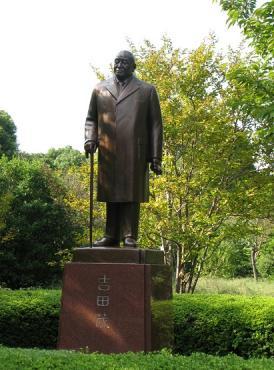 吉田茂元総理